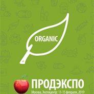 (Español) Primera feria Bio en Rusia-Prodexpo Organic 2019